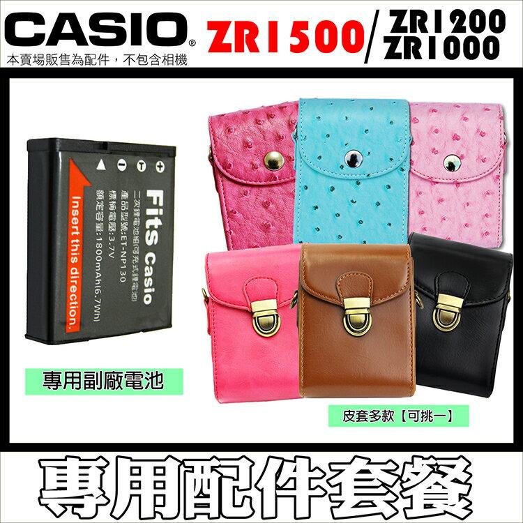 【配件大套餐】CASIO ZR1500 ZR1200 ZR1000 配件 兩件式 單件式 皮套 CNP130 電池 NP130 鋰電池 ZR1300 ZR1100