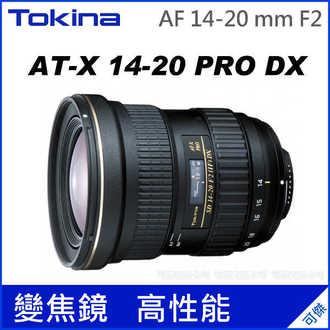 可傑 Tokina AT-X  14-20 PRO DX   AF 14-20 mm F2.0   變焦鏡頭  最佳性能 立福公司貨 登錄送HOYA 82保護鏡至10/31