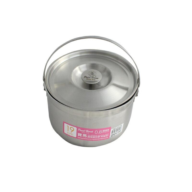 寶馬(19)304特厚調理鍋