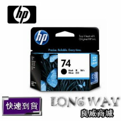 HP CB335WA 原廠墨水匣 (黑色) NO.74 (適用:Photosmart C4280/C4385/C4480/C4580/C5280/D5360/D4260/D4360)