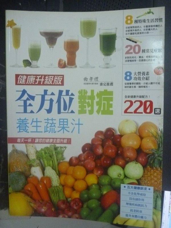 【書寶二手書T8/養生_ZAJ】全方位對症養生蔬果汁_曲孝禮