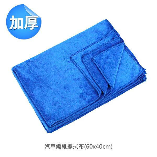 【加大加厚款】汽車纖維擦拭布(60x40cm)清潔布纖維布吸水擦拭布抹布清潔布絨布擦拭布