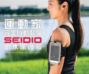SEIDIO OBEX 5.5吋 iPhone6 PLUS/I6+/IP6+ 防水保護殼/IP68/美軍級 防撞 測試 防震/防塵/防雪/手機殼/手機套/保護套/禮品/贈品/TIS購物館