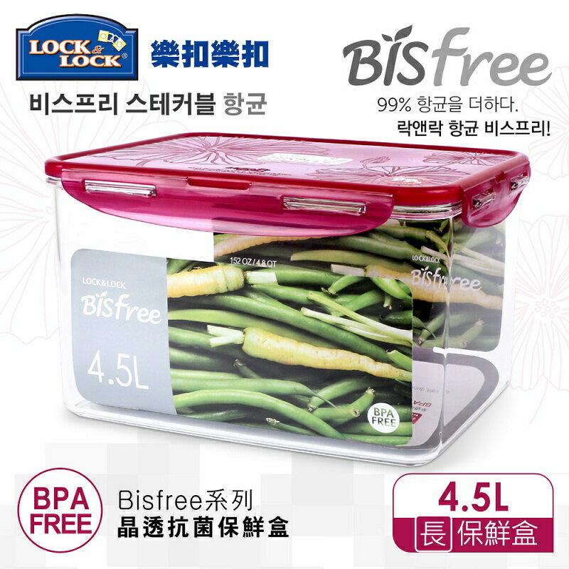 【樂扣樂扣】Bisfree系列晶透抗菌保鮮盒/長方形4.5L
