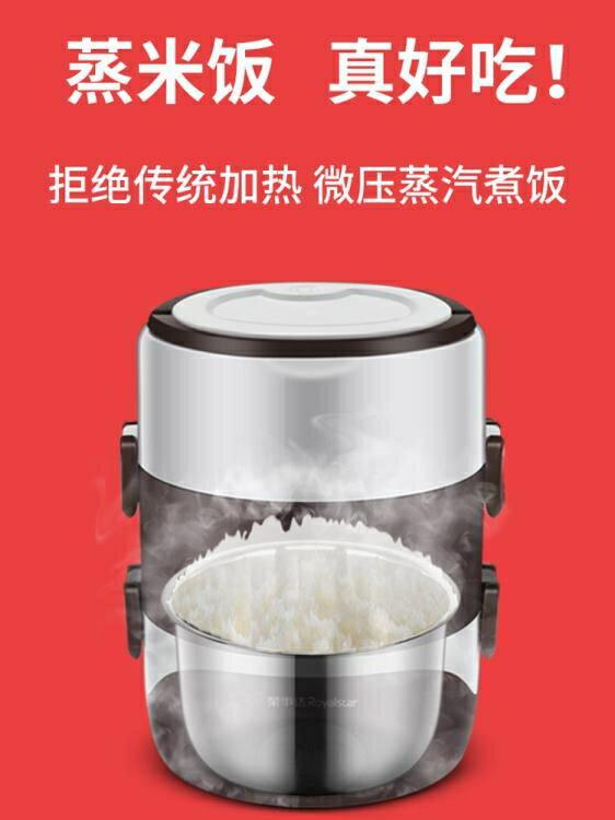 電熱便當盒可插電加熱保溫熱飯神器迷你小蒸煮帶飯鍋飯煲1人2