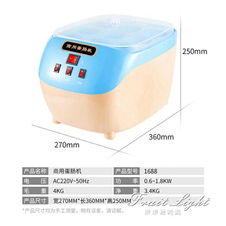 蛋包腸機商用小吃設備電熱蛋腸機全自動蛋捲機蛋爆腸機家用雞蛋杯