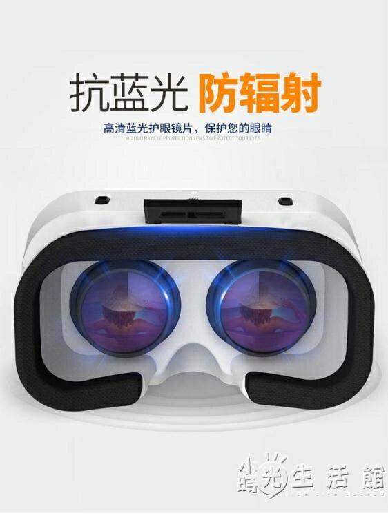 VR眼鏡虛擬現實3D智慧手機游戲rv眼睛4d一體機頭盔ar蘋果安卓手機專用
