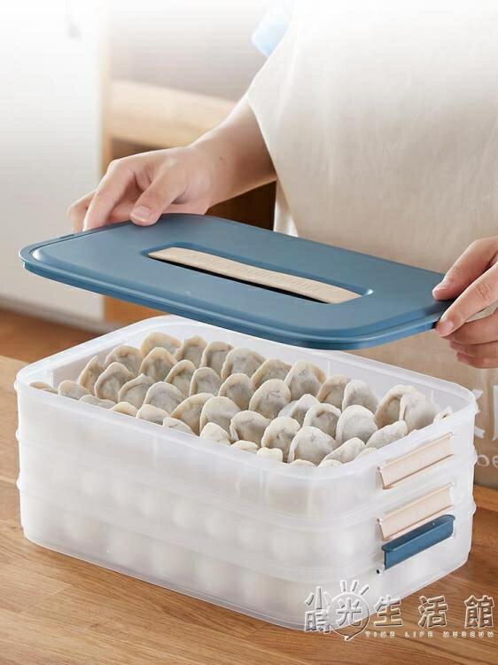裝餃子盒冷凍餃子多層家用放速凍水餃盒混沌冰箱收納保鮮盒的抄手 WD