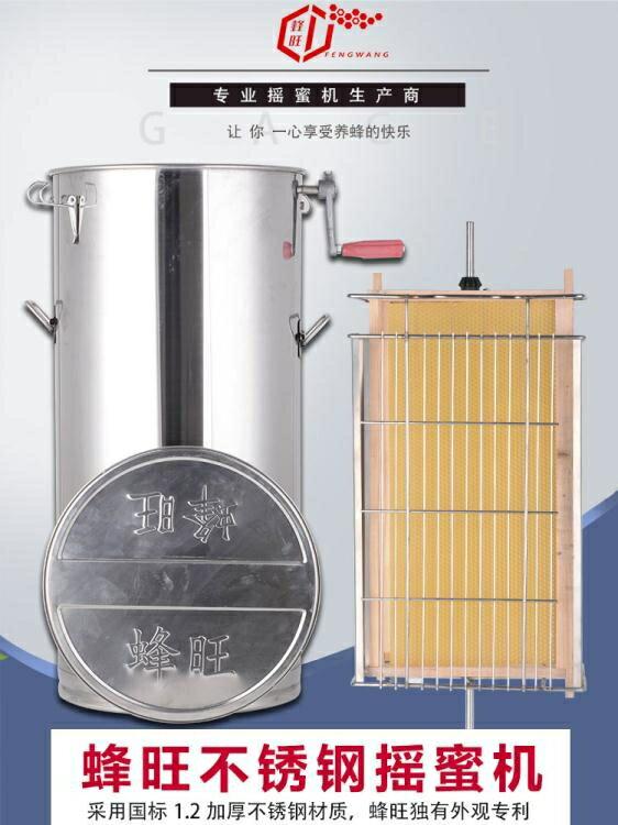 蜂旺搖蜜機全不銹鋼養蜂304蜂蜜搖糖分離機壓蜜機打糖機小型 ATF