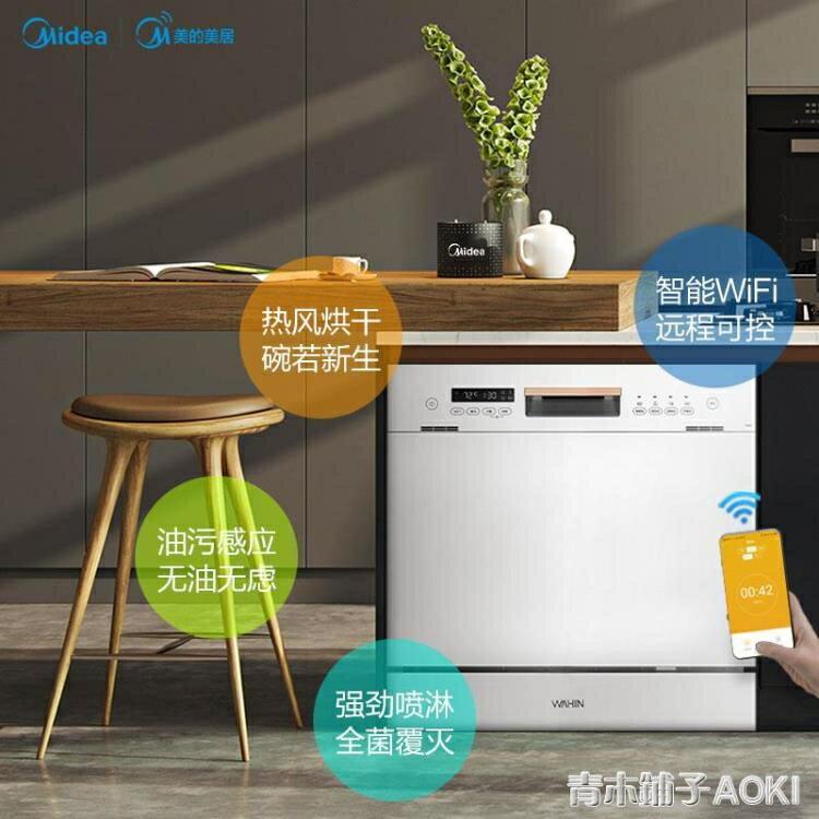 新款/華凌Vie6智慧洗碗機全自動家用8套臺式嵌入式消毒烘干新款白 ATF