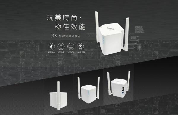 宏華資訊廣場:☆宏華資訊廣場☆tamioR3無線寬頻分享器支援QOS台灣製造