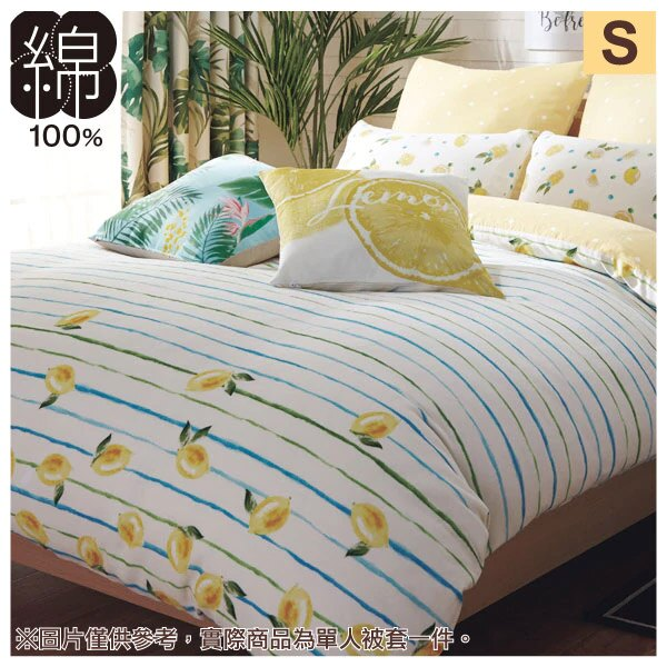 檸檬系列雙層紗布寢具