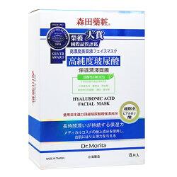森田藥粧高純度玻尿酸保濕潤澤面膜8入
