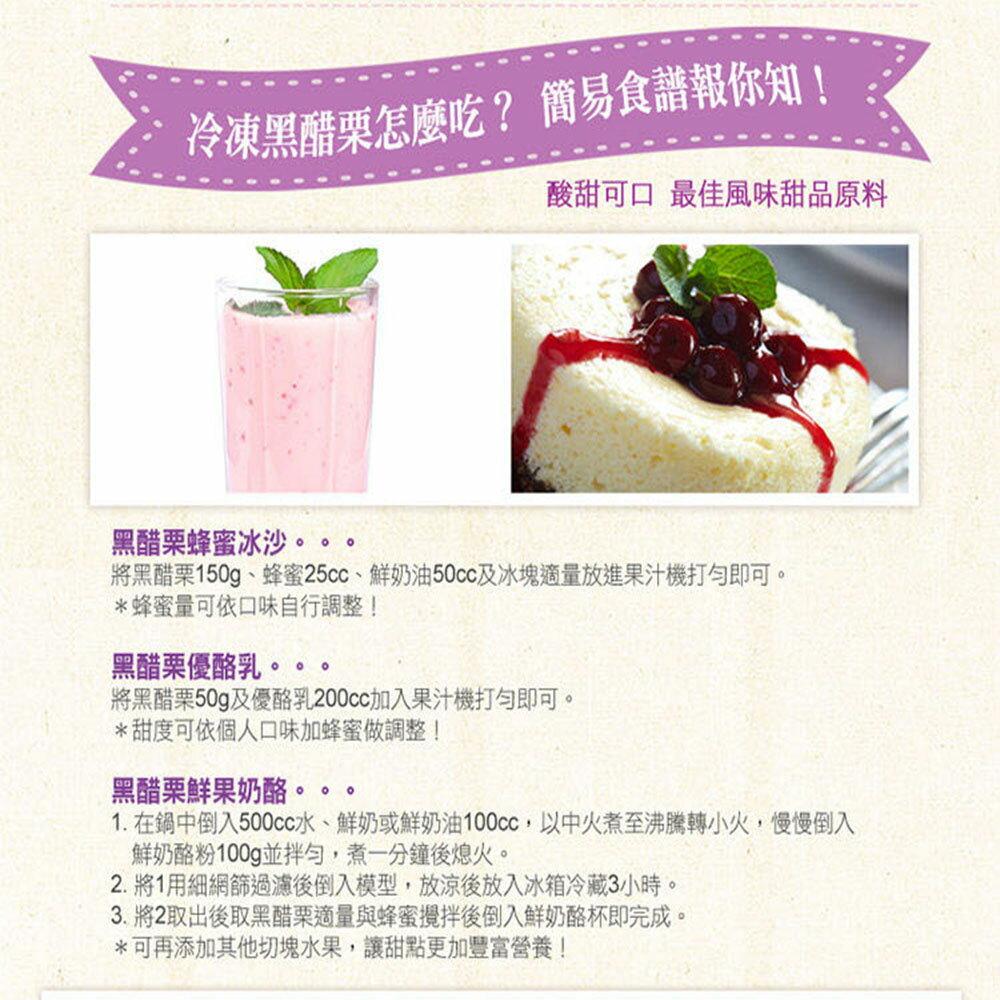 【幸美生技】免運 4公斤花青雙黑莓果特惠組(黑醋栗2公斤+黑莓2公斤) 8