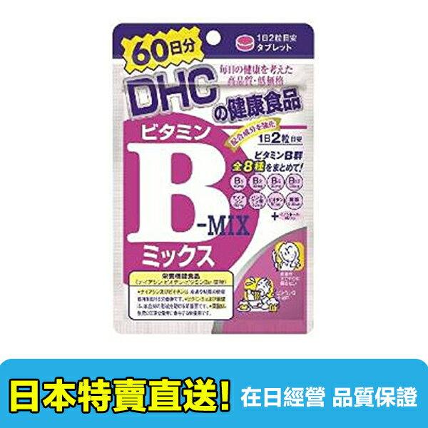 【海洋傳奇】日本DHC 維他命B 20/60/180日份 1