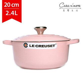 Le Creuset 新款圓形鑄鐵鍋 湯鍋 燉鍋 炒鍋 20cm 2.4L 雪紡粉 法國製