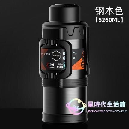 保溫杯 保溫水壺大容量便攜戶外5000ml超大旅行車載熱水瓶