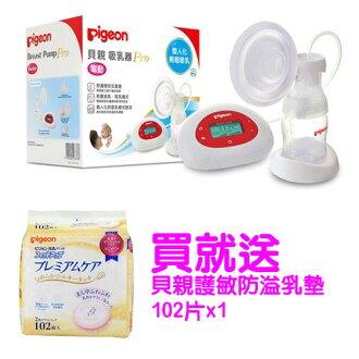 ★衛立兒生活館★貝親 PIGEON-新超靜音電動吸乳器贈貝親護敏防溢乳墊102片x1包