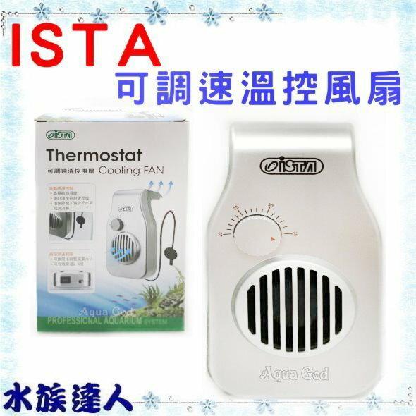 推薦【水族達人】伊士達ISTA《可調速溫控風扇 I-100》掛式 可調式風扇 冷卻風扇 控溫風扇 降溫 二段變速型