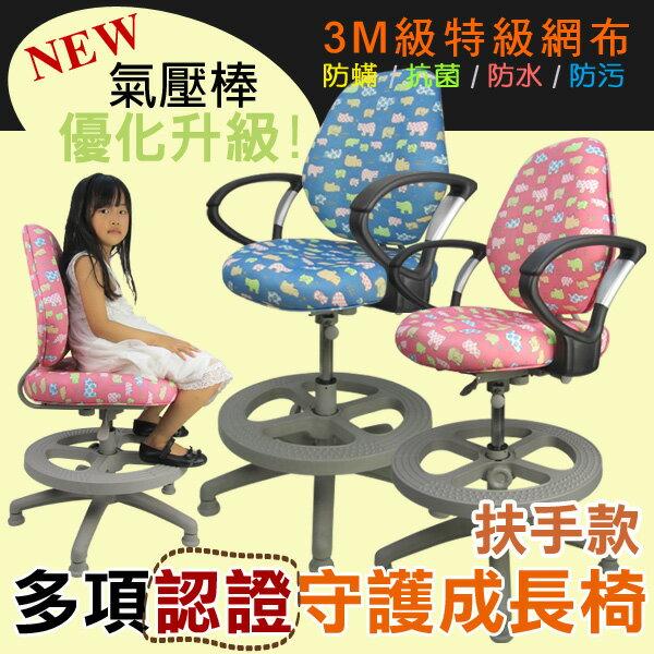 LOGIS邏爵家具 邏爵*SS100D守護.升級D手守習兒童椅/ 成長椅/ 學習椅 / 課桌椅 / 活動椅座(2色) SGS/ LGA測試認證