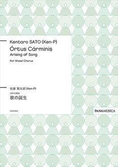 【混聲四部無伴奏合唱譜】佐藤賢太郎:「Ortus Carminis」SATO, Kentaro (Ken-P) : Ortus Carminis for Mixed Chorus (Arising o..