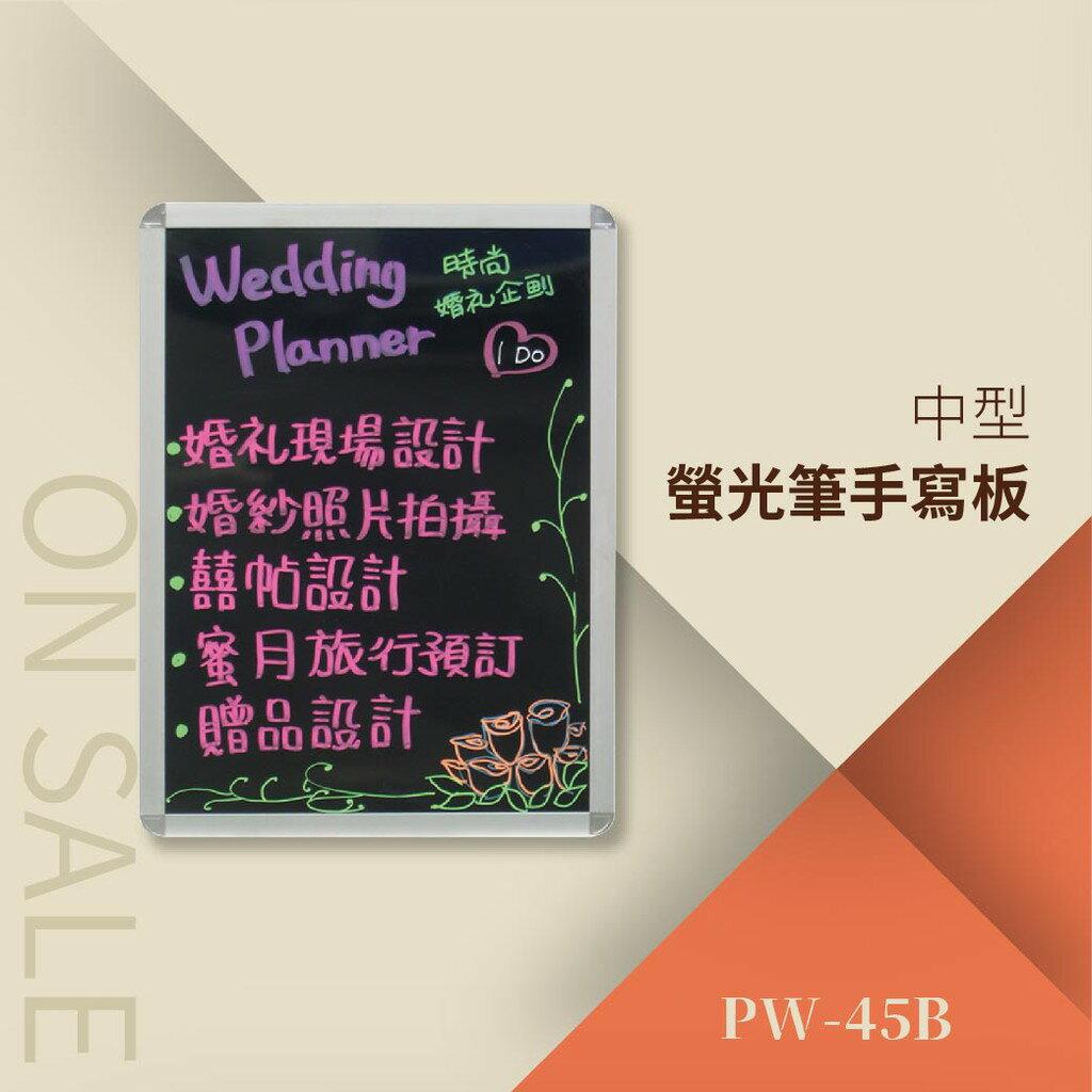 螢光筆手寫板(中)(單面)PW-45B