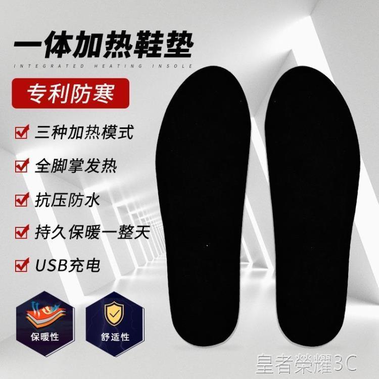加熱鞋墊 充電加熱鞋墊可行走usb無線遙控調溫智能電熱鞋墊發熱冬季暖腳寶 摩登生活