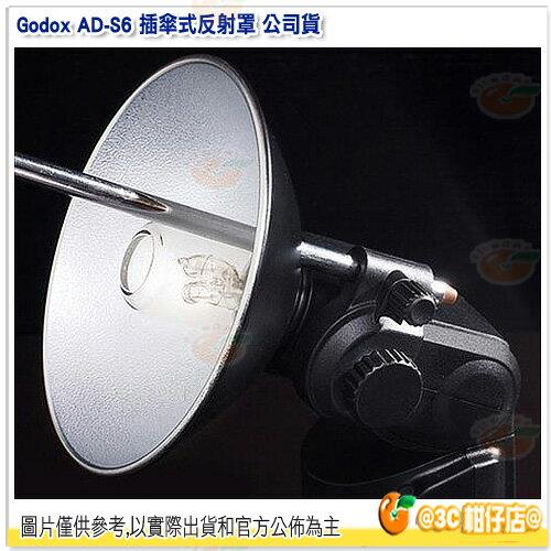 神牛 Godox AD-S6 插傘式反射罩 公司貨 反光罩 閃燈 ADS6 AD360 AD180