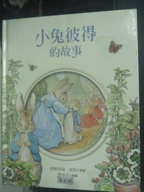 【書寶二手書T1/少年童書_YJH】小兔彼得的故事_波特