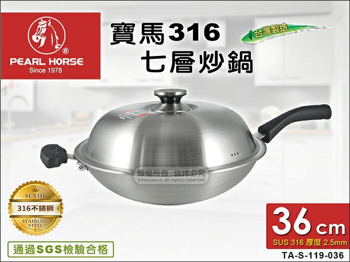 快樂屋♪ 台灣製寶馬牌 316 七層炒鍋 36cm 單手 2.5mm TA-S-119-036 316不鏽鋼七層炒菜鍋