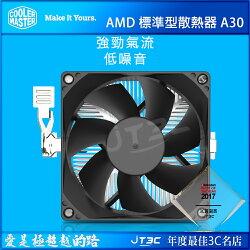 Cooler Master 酷馬 A30 散熱器 AMD專用 AM4支援 RH-A30-25FK-R1 (4719512064467)
