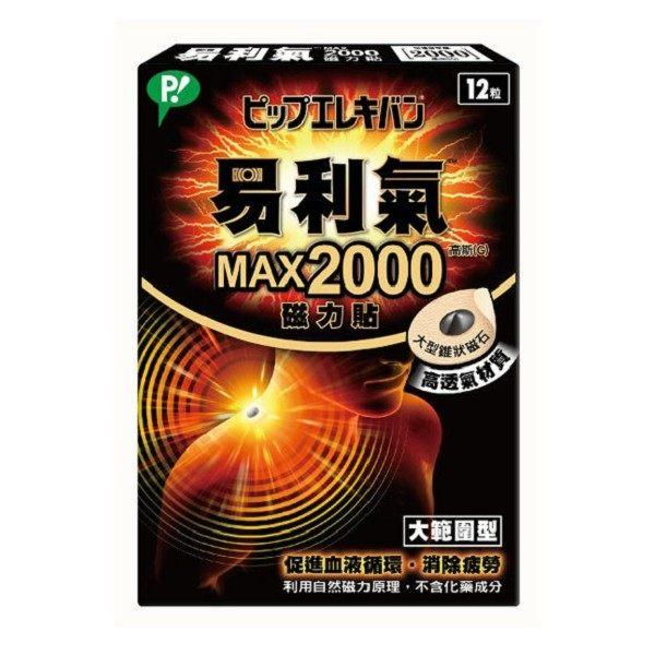 易利氣磁力貼 MAX2000 12粒 / 盒★愛康介護★ - 限時優惠好康折扣