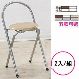 【C&B】好易收圓形便利折疊椅(二入)