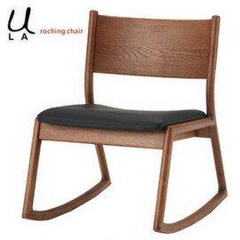 《C&B》U-La北歐風快適成人搖椅