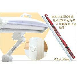 《C&B》日系學習桌燈專用NEC 32W燈管