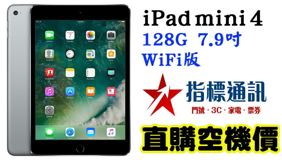 【指標通訊】ATM價 Apple iPad mini4 Wifi 128G 7.9吋 平板電腦 太空灰 銀 金