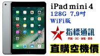 Apple 蘋果商品推薦【指標通訊】ATM價 Apple iPad mini4 Wifi 128G 7.9吋 平板電腦 太空灰 銀 金