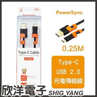 ※ 欣洋電子 ※ 群加 Type-C to USB2.0 AM 抗搖擺充電傳輸線/0.25M(CUBCEARA0002) PowerSync包爾星克