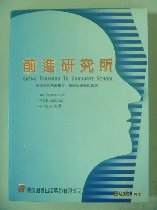 【書寶二手書T9/進修考試_JAG】前進研究所_張宏亮