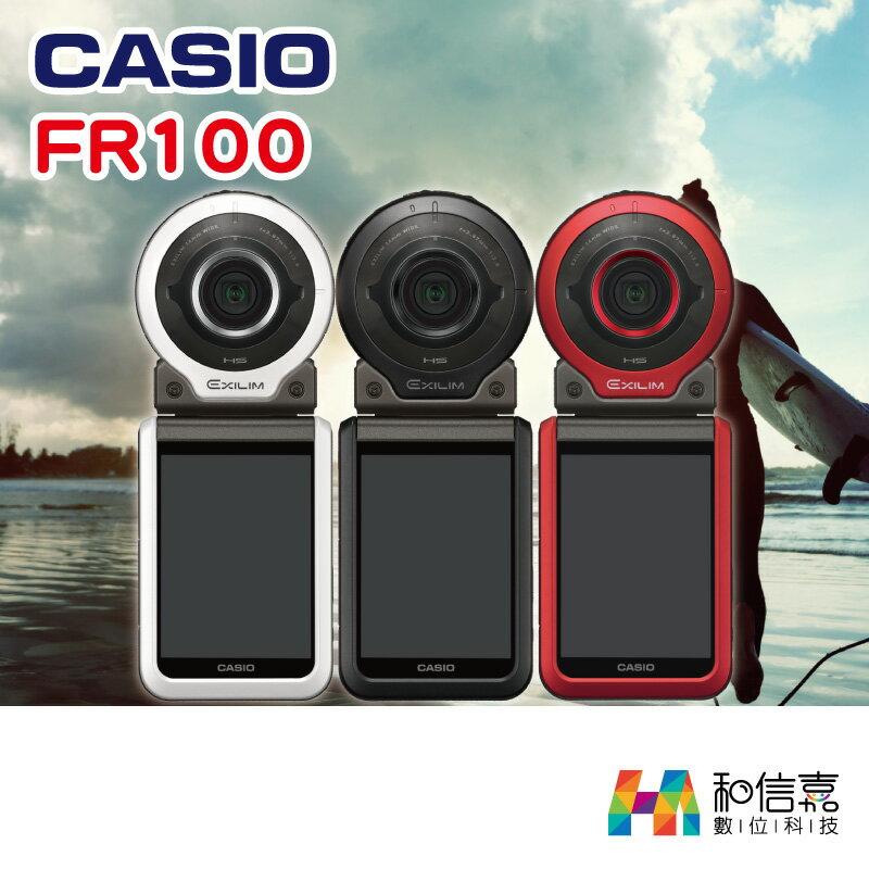 單機【和信嘉】CASIO FR-100 (白/黑/紅) 分離式相機 FR100 公司貨 原廠保固18個月