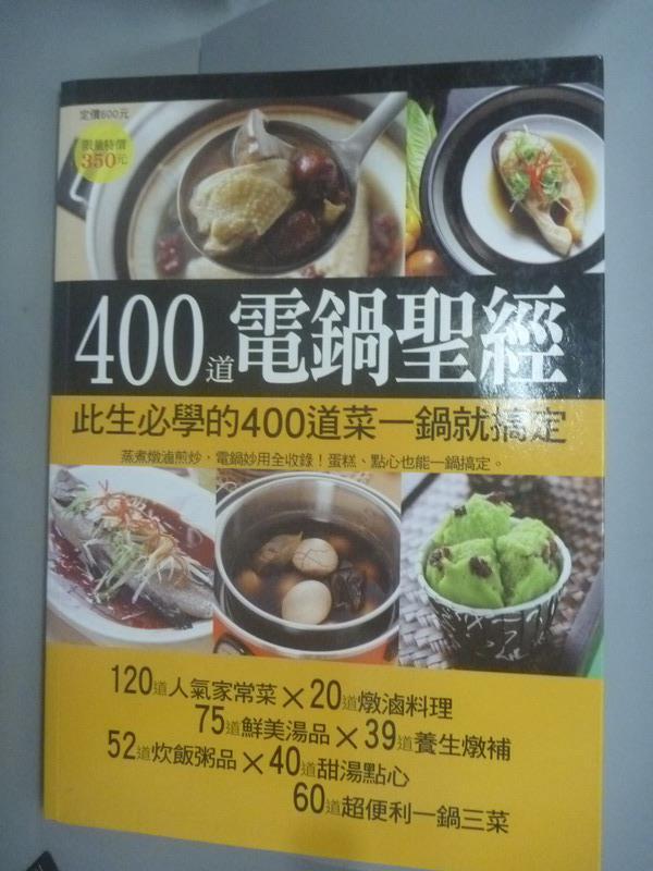 【書寶二手書T1/餐飲_ZDM】400道電鍋聖經_楊桃編輯部