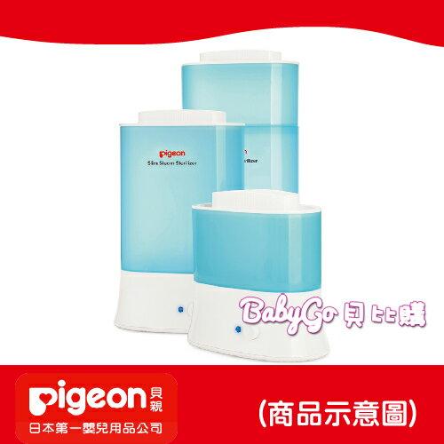貝親 PIGEON-輕巧型蒸氣消毒鍋●無烘乾功能●快速●省電P26272
