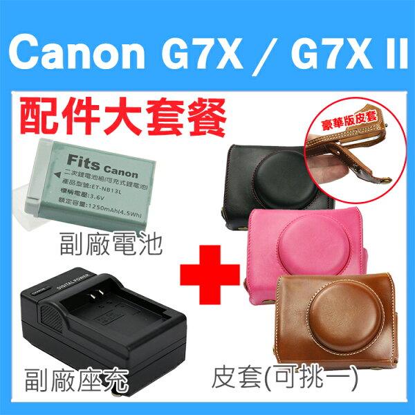 【配件大套餐】CanonPowerShotG7XG7XMarkII專用配件皮套副廠充電器電池坐充復古皮套NB13L鋰電池座充