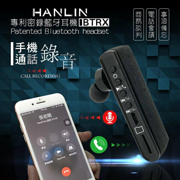 HANLIN-BTRX專利密錄藍牙耳機手機通話錄音耳機無線藍芽耳機無線耳機MP3耳機可插記憶卡