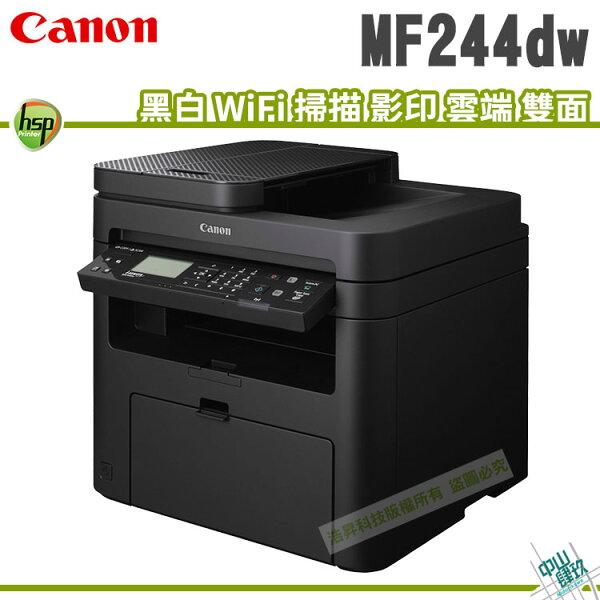 【浩昇科技】CanonimageCLASSMF244dw黑白雷射多功能複合機