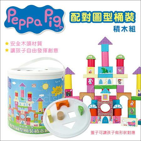 ✿蟲寶寶✿【PeppaPig】發揮創意親子同遊粉紅豬小妹-配對圓型桶裝積木100PCS