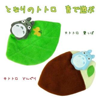 【真愛日本】15123000036柔搓發聲栗子-藍龍貓 龍貓 TOTORO 豆豆龍  嬰幼兒 玩具 正品