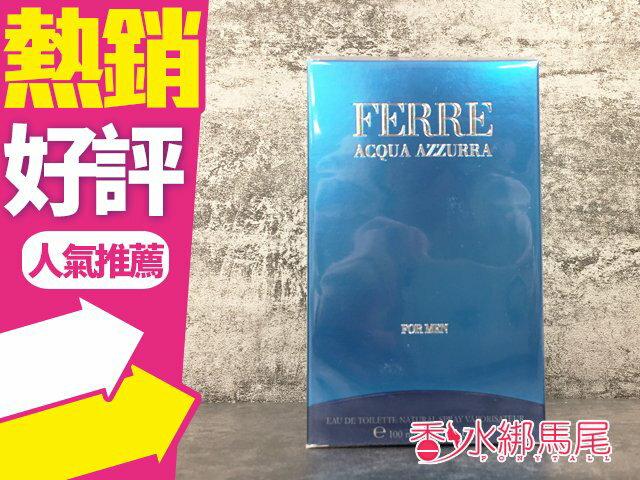 GIANFRANCO FERRE ACQUA AZZURRA 水藍 男性淡香水 100ML◐香水綁馬尾◐