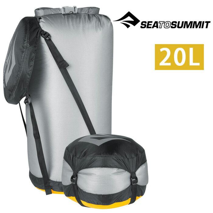 【Sea To Summit 澳洲】Ultra-Sil Compression Dry 輕量壓縮式防水袋收納袋 eVent 羽絨衣收納 羽絨被 睡袋收納 (AUCDSL) 【容量20L】