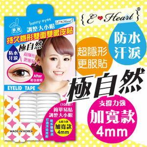 香水1986☆E‧Heart 伊心 持久隱形雙面雙眼皮貼108枚入/加寬版 4MM